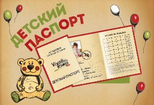 Детский паспорт VivaRoma