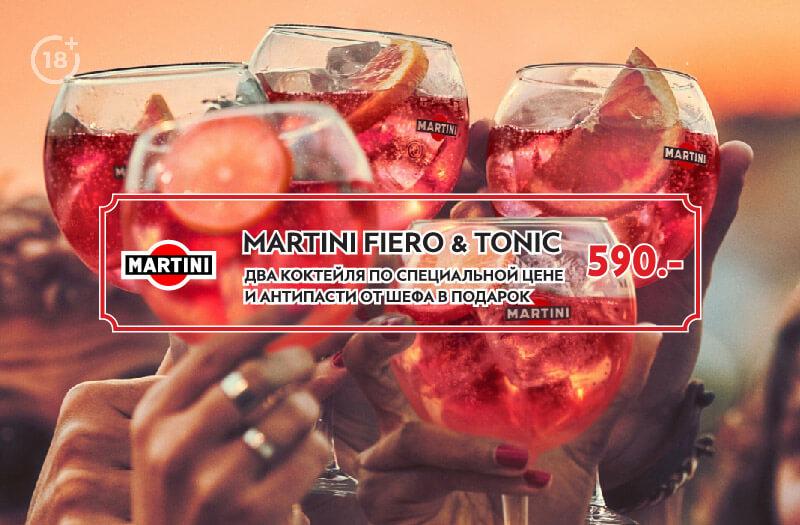 Почувствуй вкус лета с Martini Fiero! VivaRoma