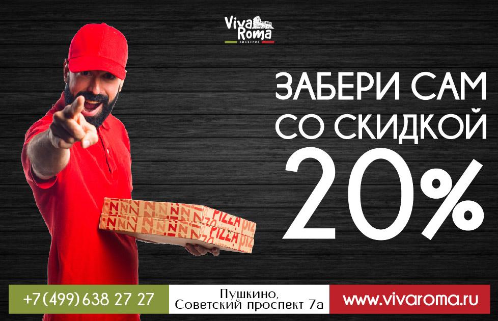 Скидка за самовывоз 20% VivaRoma
